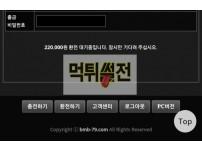 [먹튀피해확인] 붐벳먹튀검증 BOOMBET먹튀검증 bmb-79.com 토토먹튀