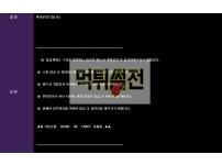 [먹튀피해확인] 캡틴먹튀검증 CAPTAIN먹튀검증 kk-kbl.com 토토먹튀