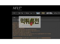 [먹튀피해확인] VIP먹튀검증 vvip-208.com 토토먹튀