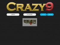 [먹튀피해확인] 크레이지9먹튀검증 CRAZY9먹튀검증 appc33.com 토토먹튀