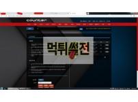 [먹튀피해확인] 카운터먹튀검증 COUNTER먹튀검증 casb17.com 토토먹튀