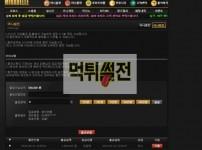 [먹튀피해확인] 미라벨먹튀검증 mb-xr.com 토토먹튀