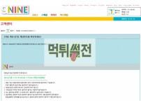 [먹튀피해확인] 나인먹튀검증 NINE먹튀검증 nine-f1.com 토토먹튀