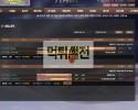 [먹튀피해확인] 타이푼먹튀검증 TYPHOON먹튀검증 ty-phoon1.com 토토먹튀