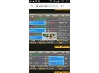 [먹튀피해확인] COC먹튀검증 ao-82.com 토토먹튀
