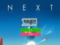 [먹튀피해확인] 넥스트먹튀검증 NEXT먹튀검증 n-2019.com 토토먹튀