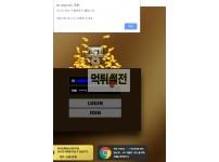 [먹튀피해확인] 꽁먹튀검증 an-ong.com 토토먹튀
