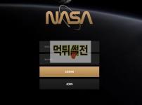 [먹튀확정] 나사 먹튀검증 NASA 먹튀확인 nasa-999.com 토토먹튀