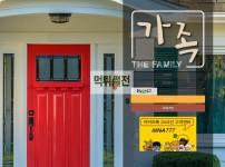 [먹튀확정] 가족 먹튀검증 FAMILY 먹튀확인 fm-vvi.com 토토먹튀