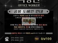 [먹튀확정] 직장인 먹튀검증 qw-123.com 토토먹튀