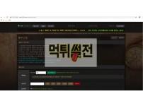 [먹튀피해확인] 신대륙 먹튀검증 new-888.com 토토먹튀