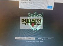 [먹튀피해확인] 돔페리뇽 먹튀검증 DOM PERIGNON 먹튀검증 dom8899.com 토토먹튀