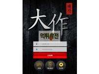 [먹튀확정] 대작 먹튀검증 n-dz.com토토먹튀