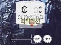 [먹튀확정] 큐브 먹튀검증 먹튀확인 www.cubbe1.com 토토먹튀
