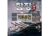 [먹튀확정] 함장 먹튀검증 HAMJANG 먹튀검증 a-ta.com 토토먹튀
