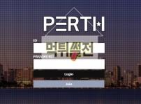 [먹튀확정] 퍼스 먹튀검증 PERTH 먹튀검증 per-11.com 토토먹튀