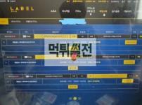 [먹튀확정] 레이블 먹튀검증 LABEL 먹튀검증 hu322.com 토토먹튀