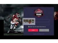 [먹튀확정] 탱크 먹튀검증 TANK 먹튀검증 tk-omg.com 토토먹튀