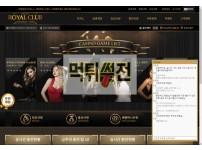 [먹튀확정] 로얄클럽카지노 먹튀검증 ROYAL CLUB CASINO  ryl678.com 토토먹튀