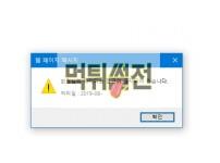 [먹튀확인] 에코 먹튀검증 ECHO 먹튀검증 ec-ho22.com 토토먹튀