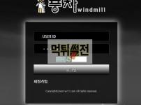 [먹튀확정] 풍차 먹튀검증 wm-w11.com 토토먹튀