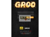 [먹튀확정] 그루 먹튀검증 GROO 먹튀확인 groo51.com 토토먹튀