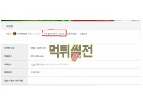 [먹튀확정] 대공원 먹튀검증 GRAND PARK 먹튀확인 gp-91.com 토토먹튀