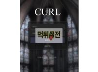 [먹튀확정] 컬 먹튀검증 CURL 먹튀확인 cu-ru.com  토토먹튀
