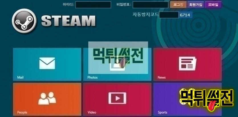 [먹튀확정] 스팀 먹튀검증 STEAM 먹튀확인 kk-000.com 토토먹튀