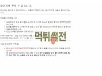 [먹튀확정] 우리투어 먹튀검증 wt-398.com 토토먹튀