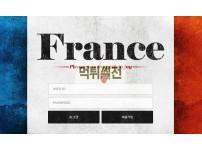 [먹튀확정] 프랑스 먹튀검증 FRANCE 먹튀확인 fa-001.com 토토먹튀