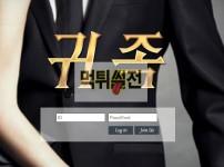 [먹튀확정] 귀족 먹튀검증 noble-qw.com 토토먹튀