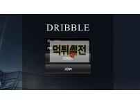 [먹튀확정] 드리블 먹튀검증 DRIBBLE 먹튀확인 drb-777.com 토토먹튀