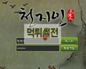 [먹튀확정] 천지인 먹튀검증 먹튀확인 www.cji-88.com 토토먹튀