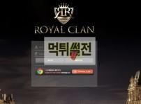 [먹튀확정] 로얄클랜 먹튀검증 ROYALCLAN 먹튀확인 ry-cc.com 토토먹튀