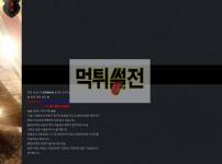 [먹튀확정] 300bet 먹튀검증 300벳 먹튀확인 as-300b.com 토토먹튀