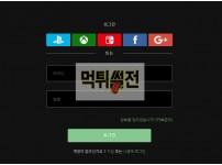 [먹튀확정] 포트나이트 먹튀검증 FORTNITE 먹튀확인 fortnbet.com 토토먹튀