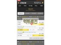 [먹튀확정] 보우 먹튀검증 BOW 먹튀확인 bow-y.com 토토먹튀