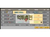 [먹튀확정] COC 먹튀검증 콕 먹튀확인 coc-79.com 토토먹튀