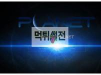 [먹튀확정] 플레넷 먹튀검증 PLANET 먹튀확인 rau3a.com 토토먹튀