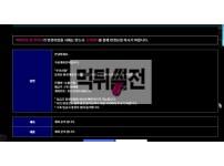 [먹튀확정] 여인도 먹튀검증 do-123.com 토토먹튀