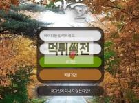 [먹튀확정] 가을 먹튀검증 fall-vip.com 토토먹튀
