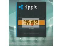 [먹튀확정] 리플 먹튀검증 RIPPLE 먹튀확인 rp-aa.com 토토먹튀