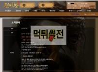 [먹튀확정] 진시황 먹튀검증 먹튀확인 www.gkgk-1004.com 토토먹튀