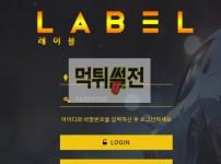 [먹튀확인] 레이블 먹튀검증 LABEL 먹튀검증 hu322.com토토먹튀
