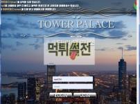 [먹튀확정] 타워팰리스 먹튀검증 tower palace 먹튀검증 tw-aa.com 토토먹튀