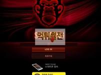 [먹튀확정] 손오공 먹튀검증 SONOGONG 먹튀검증 son-og.com 토토먹튀