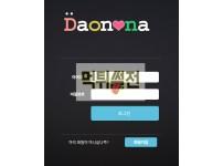 [먹튀확정] 다온나 먹튀검증 daon998.com 토토먹튀
