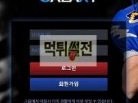 [먹튀확정] 갤럭시 먹튀검증 GALAXY 먹튀검증  gal-000.com 토토먹튀