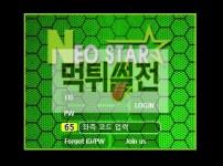 [먹튀확정] 네오스타 먹튀검증 NEO STAR 먹튀검증 Nst-77.com 토토먹튀